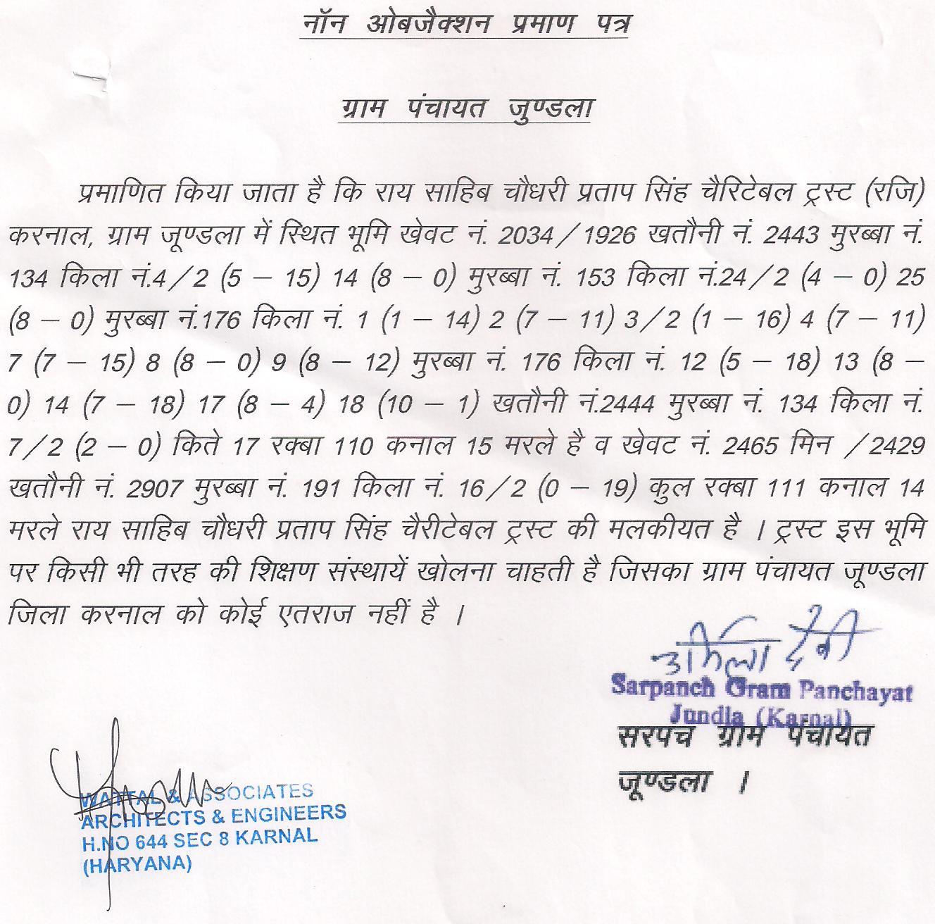 Panchayat Noc